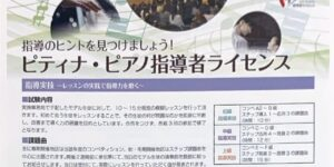 サン=オートムホール ピティナ・ピアノ指導ライセンス 2021.9.20