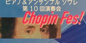 ピアノ&アンサンブル ソワレ 第10回演奏会 Choin Fes! 2021.8.14 千葉市生涯学習センター2階