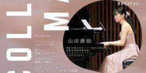 「ラ・コリーマ ピアノ・デュオ・リサイタル」山田磨依&吉田朝子 2021.9.18 武蔵野公会堂