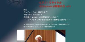 舘野泉ピアノ・リサイタル2021Autumn @自由が丘 Vol.8