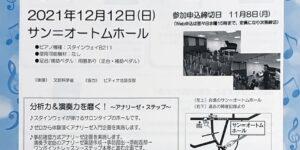サン=オートムホール ピティナ・ピアノステップ 本郷アナリーゼ地区 2021.12.12