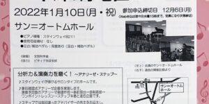 サン=オートムホール ピティナ・ピアノステップ 本郷1月地区 2022.1.10