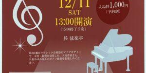 弦楽亭 第2回 那須クラシック音楽祭アカデミー 上位入賞者コンサート 2021.12.11